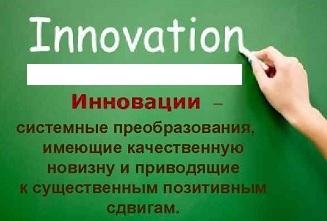Инновации в малом бизнесе - Для студента