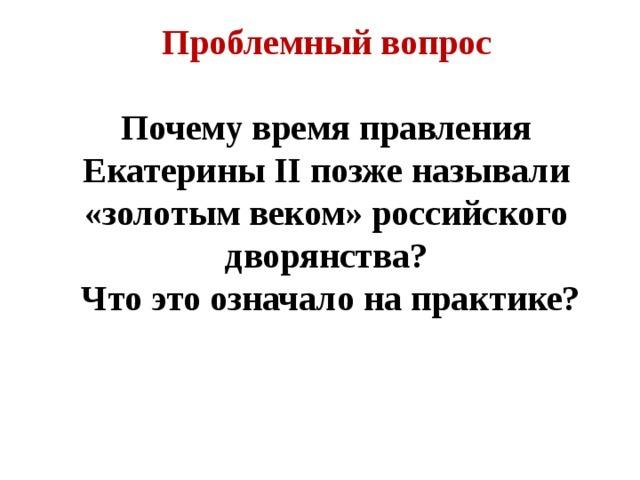 Социальная структура общества в России XVII в. - Для студента