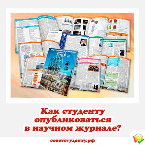 Где опубликовать научную статью студенту бесплатно. Как найти журнал для публикации - Для студента