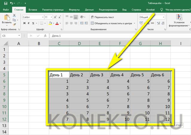 Создание простой таблицы в MS Excel - Для студента