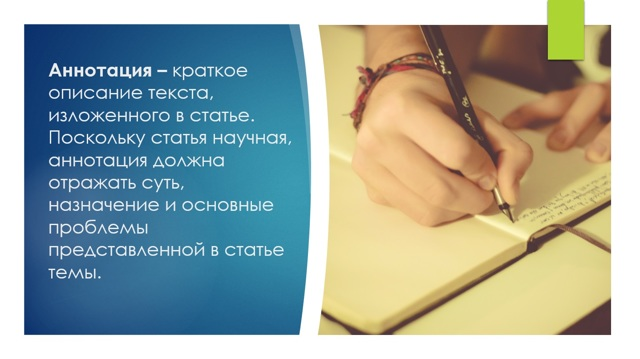 Как написать аннотацию к научной статье - пример, образец и правила - Для студента