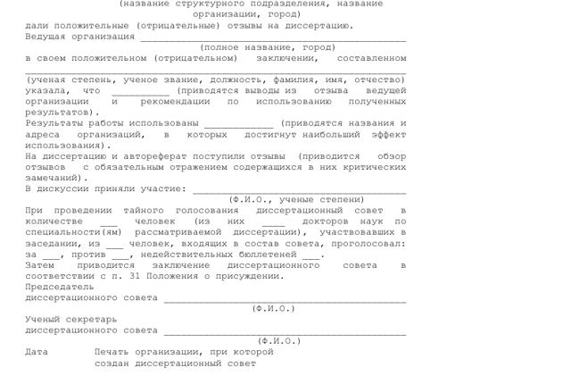 Приказы ВАК о выдаче дипломов кандидатов наук в России - как это происходит - Для студента