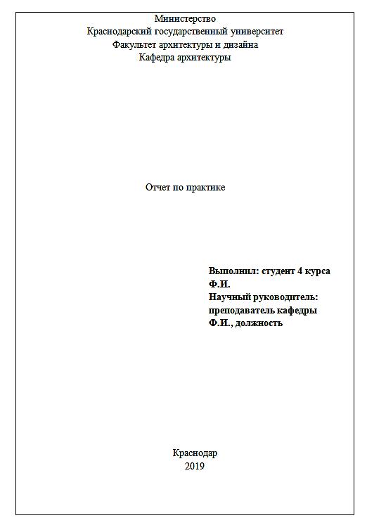 Дневник для отчета по практике: структура, оформление, требования - Для студента