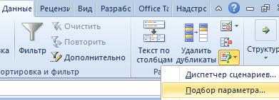 Расчетные операции в MS Excel - Для студента