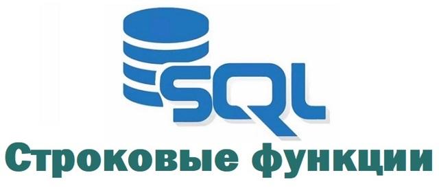 Строковые функции SQL - Для студента