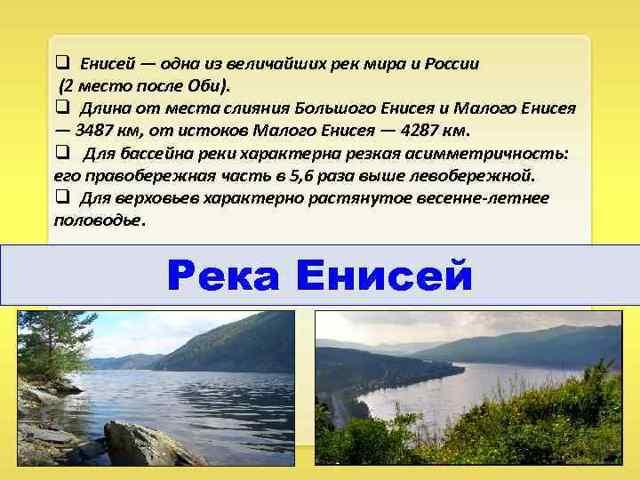 Климат, внутренние воды, природные районы Средней Сибири - Для студента