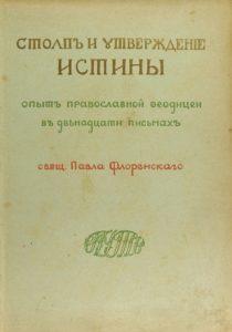 Павел Александрович Флоренский, русский религиозный философ - Для студента