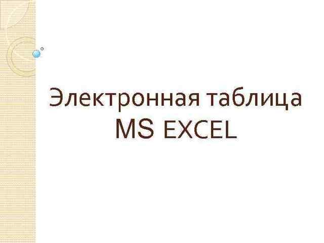Ячейка электронной таблицы MS Excel - Для студента