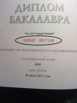 Серия и номер диплома о высшем образовании специалиста. Старый и новый бланк - Для студента