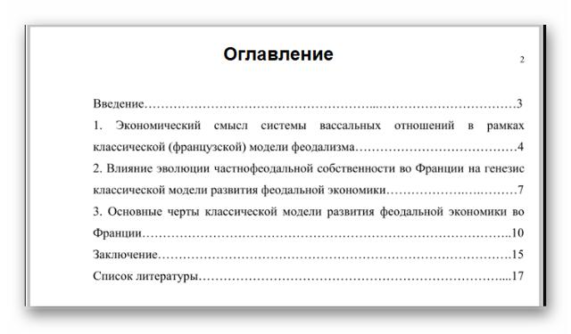 Как оформить содержание реферата, образец и правила оформления - Для студента