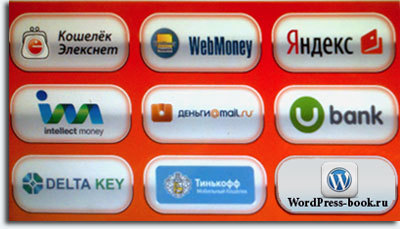 Электронные платежные системы - Для студента