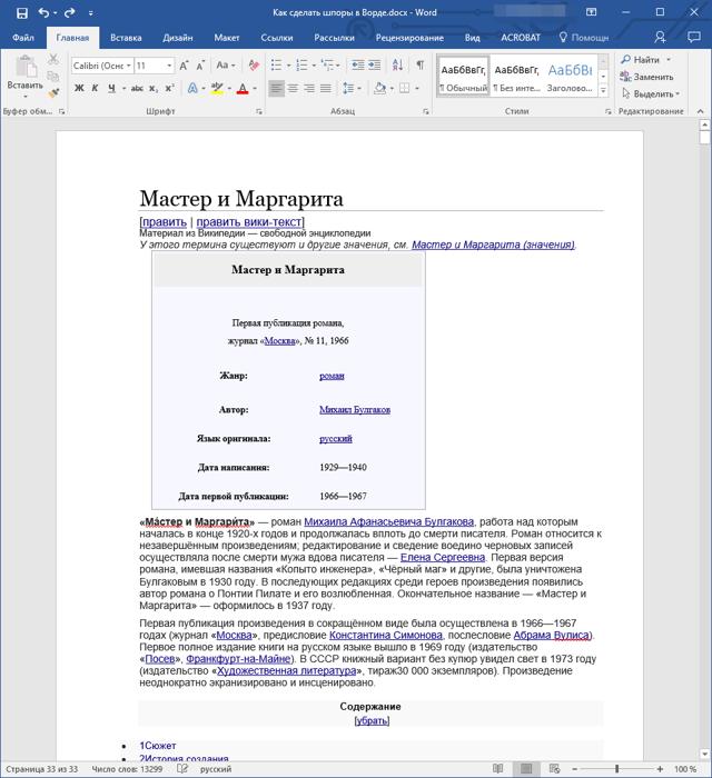 Как сделать шпоры в Worde: размер шрифта, интервала, переносов - Для студента
