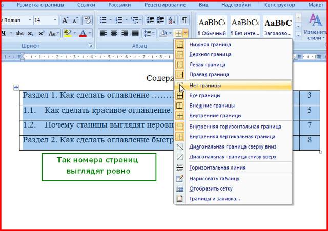 Как сделать содержание (оглавление ) в Ворде любой версии - Для студента
