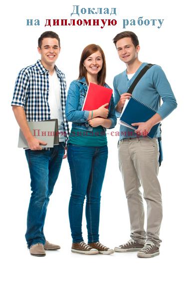 Как написать доклад к дипломной работе на защиту- пример и образец - Для студента