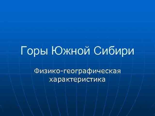 Горы Южной Сибири. Физико-географическое положение и рельеф - Для студента