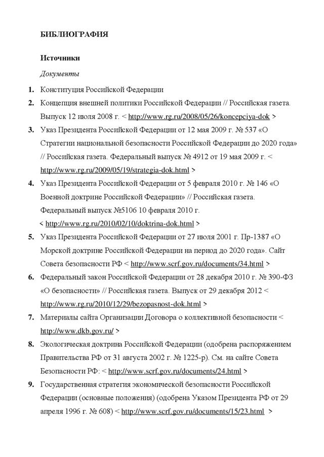 Правила оформления диссертации. Требования ВАК и ГОСТ 2018-2020 гг. - Для студента