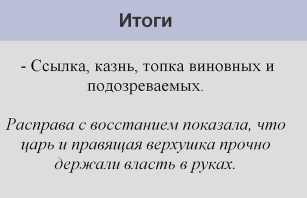 Восстание Степана Разина - Для студента