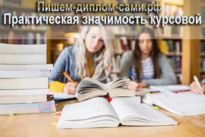Результаты практического исследования —анализ и примеры - Для студента