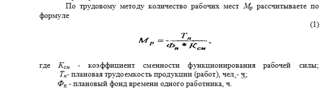 Оформление формул — требования и примеры - Для студента