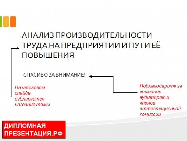 Презентация к диплому - образец и пример. Как оформить презентацию к диплому правильно - Для студента