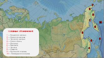 Дальний Восток России. Особенности географического положения Дальнего Востока - Для студента