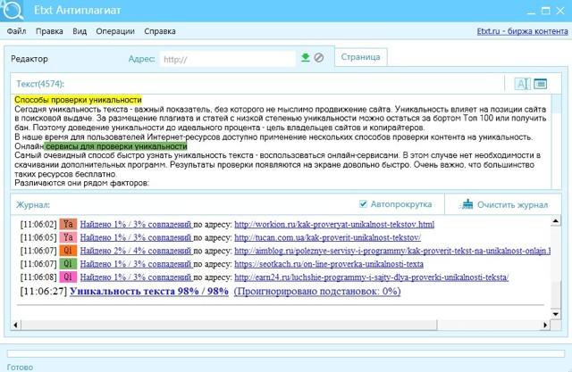 Как проверить диплом на плагиат онлайн бесплатно - официальные сайты и сервисы - Для студента