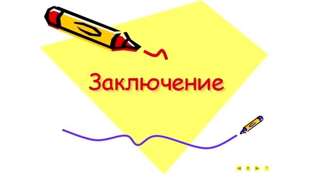 Как написать заключение к реферату - Для студента